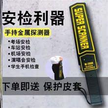 手持式da属探测器棒to火车站门卫搜身打火机刀安检扫描仪(小)型