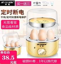 半球煮蛋器db型家用蒸蛋ge定时多功能大容量双层宿舍