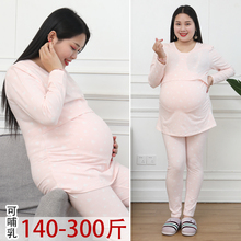 孕妇秋db月子服秋衣ge装产后哺乳睡衣喂奶衣棉毛衫大码200斤
