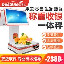 水果店db银机称重一ge蔬熟食店零食店生鲜超市卤菜食品店香锅麻辣烫超市PC电子秤