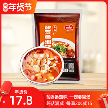 番茄酸db鱼肥牛腩酸ge线水煮鱼啵啵鱼商用1KG(小)