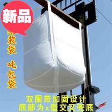 吨包◆db式◆大号装ge新式建筑沙子拖盘内膜衣架子预压