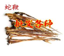 中药材db蛇鞭泡酒料pk  牛鞭 蛇鞭4.2元一条8条包邮