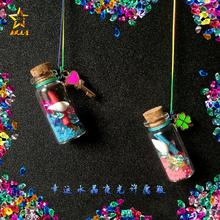 创意挂饰夜光幸运星水晶许愿瓶木塞dc13流瓶星gs品礼物包邮
