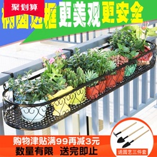 花架置dc架阳台花盆zp式花盆架铁艺悬挂栏杆窗台多肉绿萝架子