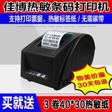 佳博Gdc-3120zp签贴纸不干胶热敏条码蓝牙打印机超市收银票据二维码奶茶外卖