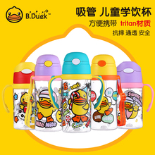 B.Dddck(小)黄鸭fk杯防摔幼儿园宝宝夏季防漏吸管杯学生便携水壶