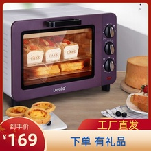 Loyddla/忠臣il-15L家用烘焙多功能全自动(小)烤箱(小)型烤箱