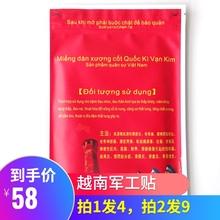越南军dd贴 白虎活pq金筋骨贴五星国旗贴10贴/包原装正品