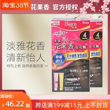 日本原dd进口Bigiu源纯花果香染发膏植物遮盖白发一梳彩