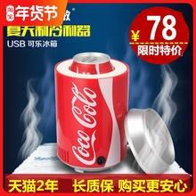 车载可乐桶USB冰箱US
