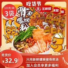 【旗舰dd】王味螺柳wy0g*3袋广西特产骨汤螺狮螺丝粉包邮