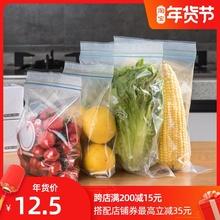 冰箱塑dd自封保鲜袋wy果蔬菜食品密封包装收纳冷冻专用