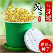家用全dd动豆芽发芽wy苗菜发芽桶黄豆种子籽绿豆种植盘