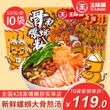 【品牌dd销】王味螺xmg*10袋广西柳州特产螺狮螺丝粉螺肉