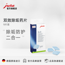 JURde/优瑞 德au进口 优瑞全自动除垢药片9片