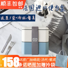 法国Mdenbentnl口双层日式便当盒可微波炉加热男士饭盒保鲜健身
