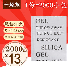 干燥剂de业用(小)包1bi用防潮除湿剂 衣服 服装食品干燥剂防潮剂
