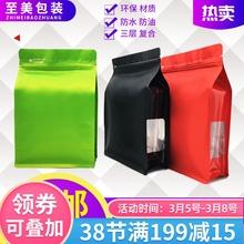 茶叶包de袋茶叶袋自nn袋子自封袋铝箔纸密封袋防潮装的袋子