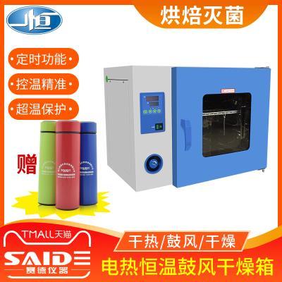 一恒DdeG-903nn验室101电热恒温(小)型烘箱鼓风烘干箱
