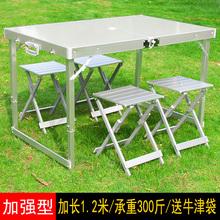 1.2米加长户外de5叠桌椅套nn合金烧烤野餐展业促销摆摊桌子
