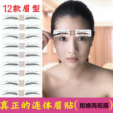 [debilynn]画眉神器画眉贴女连体画眉