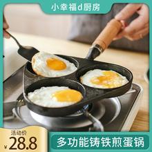 家用三de铸铁煎蛋锅nn堡机蛋饺锅煎蛋器蛋糕模具不粘平底锅
