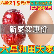 新疆新de红枣六星和nn500g一等骏枣玉枣干果枣子可夹核桃仁吃