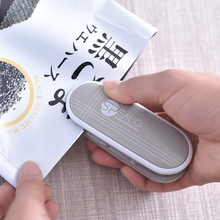 台湾迷de家用便携封nn器(小)型手压式密封器零食袋封口夹