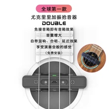 DOUdeLE尤克里or打板吉他U0同频共振加震桃子鱼仔