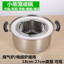 加厚不de钢蒸笼底锅mo蒸锅商用(小)笼包早茶早餐店(小)吃燃气灶具