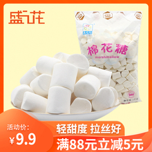 盛之花de000g雪on枣专用原料diy烘焙白色原味棉花糖烧烤