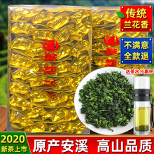 202de年秋茶安溪on香型兰花香新茶福建乌龙茶(小)包装500g
