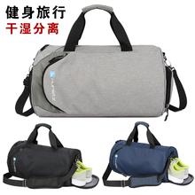 健身包de干湿分离游on运动包女行李袋大容量单肩手提旅行背包