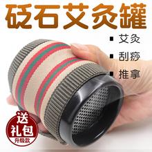 砭石艾灸罐温灸仪刮痧仪器