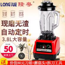 隆粤Lde-380Don浆机现磨破壁机早餐店用全自动大容量料理机