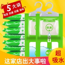 吸水除de袋可挂式防on剂防潮剂衣柜室内除潮吸潮吸湿包盒神器