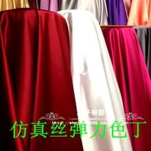 [decon]高密度弹力色丁绸缎布料汉
