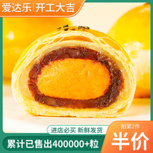 爱达乐de媚娘麻薯零on传统糕点心手工早餐美食三八送礼