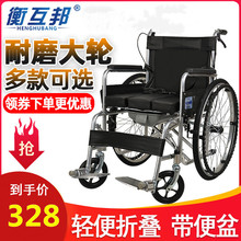 衡互邦de椅折叠轻便on坐便器老的老年便携残疾的代步车手推车