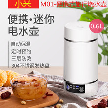 (小)米电de水壶迷你旅on烧水壶家用便携式宿舍(小)型保温加热水杯