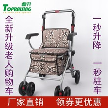 鼎升老de购物助步车on步手推车可推可坐老的助行车座椅出口款