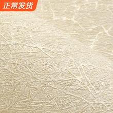 蚕丝墙de特价纯色素onPVC米黄亚麻卧室客厅宾馆酒店工程壁纸