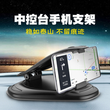 HUDde载仪表台手on车用多功能中控台创意导航支撑架