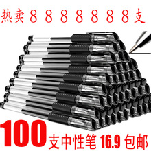 [decon]中性笔100支黑色0.5