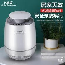 (小)南瓜de用灭蚊灯室on子插电式驱蚊器捕蚊杀蚊神器物理高科技