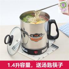 1.4de不锈钢电热on奶杯电煮杯迷你电炖杯加热水杯(小)型烧水杯