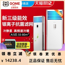 美的冷静星大5de匹柜机空调on频冷暖三相电商用落地款