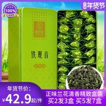 安溪兰de清香型正味on山茶新茶特乌龙茶级送礼盒装250g