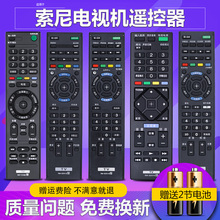 原装柏de适用于 Sor索尼电视遥控器万能通用RM- SD 015 017 01